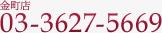 金町店電話番号03-3627-5669